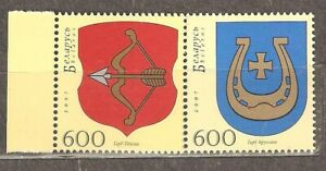 Belarus: 2 mint stamps, coats of arms of regional cities, 2007, Mi#658-9, MNH