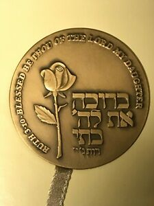 """Israel State Medal """"Blessed Be My Daughter""""  59 mm Bronze. #1637"""