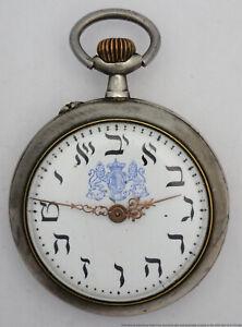 Huge Antique Judaica Hebrew 10 Commandments Moses Running Unusual Pocket Watch