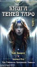 Tarot Cards Book of Shadows volume 1 As above 78 cards + instruction Taro TC83