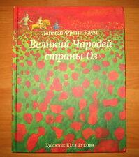 Russian Kids Book The Wonderful Wizard of Oz by Lyman Frank Baum 2012