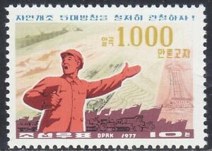 Korea (N) - 1977 - MNH - (Stamp 1604) Propaganda