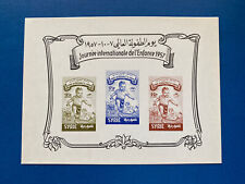Syria Syrie 1957, Souvenir Sheet, Children Day, MNH, No Gum as issued, VF