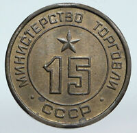1955 RUSSIA USSR SOVIET Ministry of Trade OLD VINTAGE 15 Token Medal Coin i90261