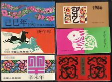 China 1986-91 Chinese Lunar New Year Issues in Booklets