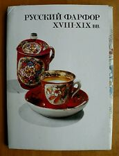 Russian Faience Porcelain 12- 18 cc Postcards 20 set In Russian English 1984