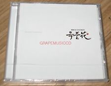 THE FLOWER IN PRISON  K-DRAMA OST CD SEALED