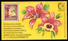 Hong Kong 1995 Singapore Stamp Ex. S/S SGMS810 Fine U/M MNH