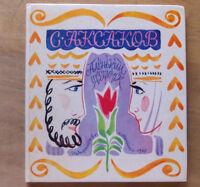 SCARLET FLOWER Aksakov Fairy Tale Illustrated Miturich Kid Children Russian Book