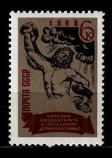 USSR RUSSIA STAMP MNH-OG 1968 GREECE Strengthen Solidarity with Greek Democrats!