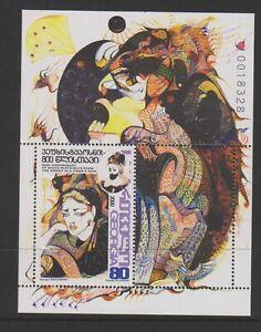 Georgia - 2000, Knight in a Tigers Skin sheet - MNH - SG MS324