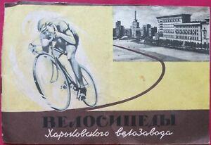 1963 Soviet Kharkov Bicycle Factory Manual