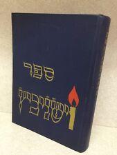 Sefer Vishnivitz / Yizkor Book In Hebrew and Yiddish