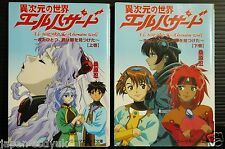 "JAPAN El-Hazard The Alternative World novel: ""Mata Hitotsu, Kimi ha Tobira"" 1+2"