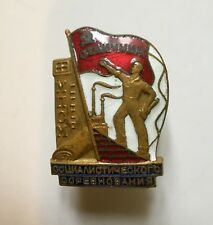1946 Soviet Russia badge Russian USSR pin medal order