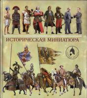 Russian Vityaz St Petersburg Arsenyev A.K. Hardcover book Historical  Miniature
