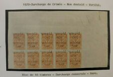 1920 ERROR INVERSED SURCHARGE SHEET OF 10 STAMPS VF MNH RUSSIA B102.26 $0.99