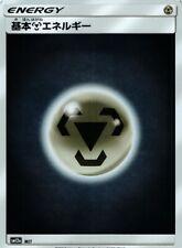 Pokemon Karte Metall Energy Holo MET SM12a Tag All Stars Japanese