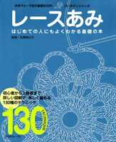 BEGINNER'S Crochet LACEMAKING 130 - Japanese Craft Book