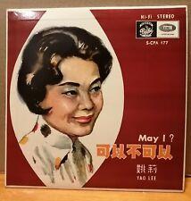 """Rare Hong Kong Chinese Oldies Yao Lee May I EMI 10"""" LP 姚莉 可以不可以 我的心 月光河 百代黑膠唱片"""
