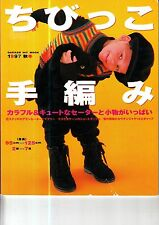 Gakken Hit Mook 1997 Japanese Children's Sewing Book Japan 1990s Clothes