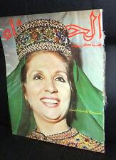 الحسناء Hasna Arabic Lebanese Sabah صباح in Paris Vintage Magazine 1969