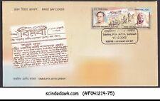 INDIA - 2002 TAMRALIPTRA JATIYA SARKAR - FDC