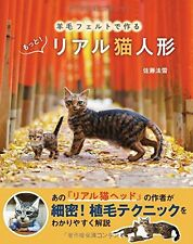 'NEW' Needle Felting How to Make Realistic Cat / Japanese Wool Craft Book