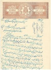 INDIA, BHOPAL STATE 1945  FULL REVENUE DOCUMENT SHEET