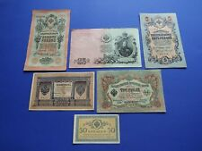 LOT OF SIX IMPERIAL RUSSIA BANKNOTES PAPER MONEY !