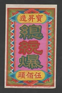 Vintage Chinese Firecracker Pack Label