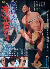 ZATOICHI'S FIRE FESTIVAL Japanese B2 movie poster SHINTARO KATSU 1970 NM