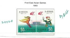 "China, Mnh horiz. pair ""1st East Asian Games"" issued 1993, scott# 2443A"