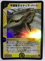 Duel Masters DM02 S1/S5 Super Rare Ladia Bale the Inspirational Japanese