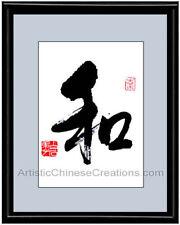 Chinese Calligraphy Framed Art Wall Decor Art: Harmony