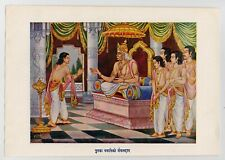 PURU KA YACHATIKO KO YOUVANDAN- Old vintage mythology Indian KALYAN print