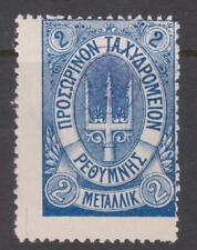 """1899 Crete """"1nd Litho Issue"""" 2 metallic in blue Colour without stars. Geniune."""