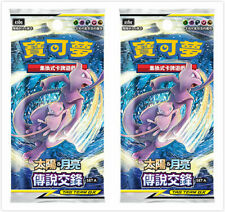 Pokemon Chinese Legendary Clash Sun & Moon (TAG TEAM GX) AS6A Booster Pack x2