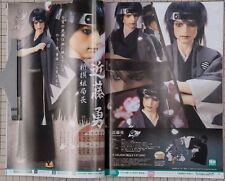 Shinsengumi VOLKS NEWS Vol.57 Japanese Doll Magazine Gosick Lolita Dollfie