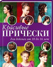 In Russian book - Красивые прически для девочек от 10 до 16 лет