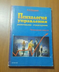 The psychology of managing market structures. Transformative Leadership. Russian