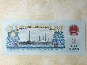 Missing Pink, 2 Yuan 1960 Banknote 3 Roman Number (I VII VI 9107513) WMK Star