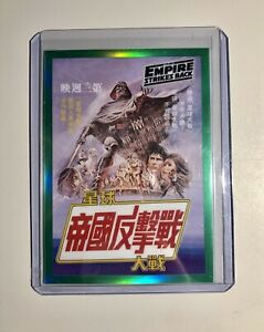 TOPPS CHROME STAR WARS GALAXY China Global Poster Empire Strikes Back Green /99