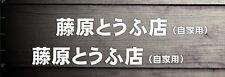 Initial D Fujiwara Tofu Shop Decal
