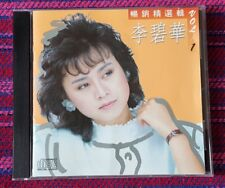 Li Bi Hua ( 李碧華 ) ~  李碧華 ( Manufactured By Sanyo Japan ) Cd