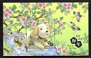 Hong Kong, China 2018-1 New Year of Dog S/S Stamp Zodiac Animal 狗年