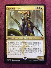 Sidisi, Brood Tyrant  JAP   VO  -  MTG Magic (Mint/NM)