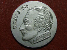 Count M. I. Platov Russian general who commanded Cossacks Napoleonic wars medal