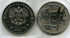 coin 25 rubles Sochi Olympics torch