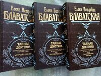 Блаватская. Blavatsky.  The secret doctrine 1-3 book. Theosophy. In russian